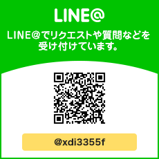LINE@の友だち募集中