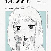 あんころもちこ先生 気まぐれ季刊誌「am/アム」vol.1 おんなのこのツイッター事情