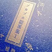 飯田愛 プカプカ図案集1 植物