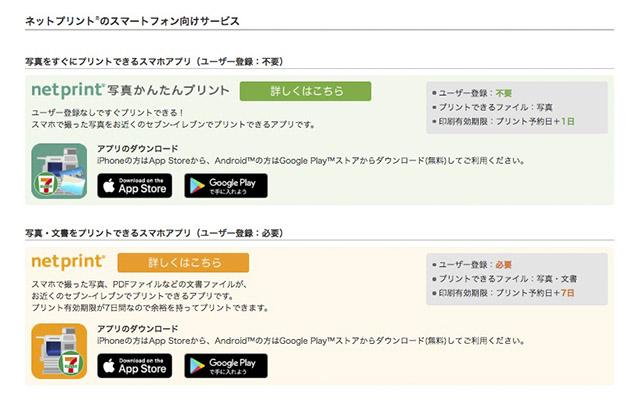 ネットプリントアプリ