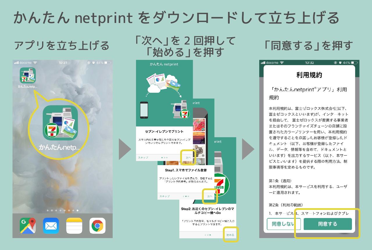 かんたんnetprint01