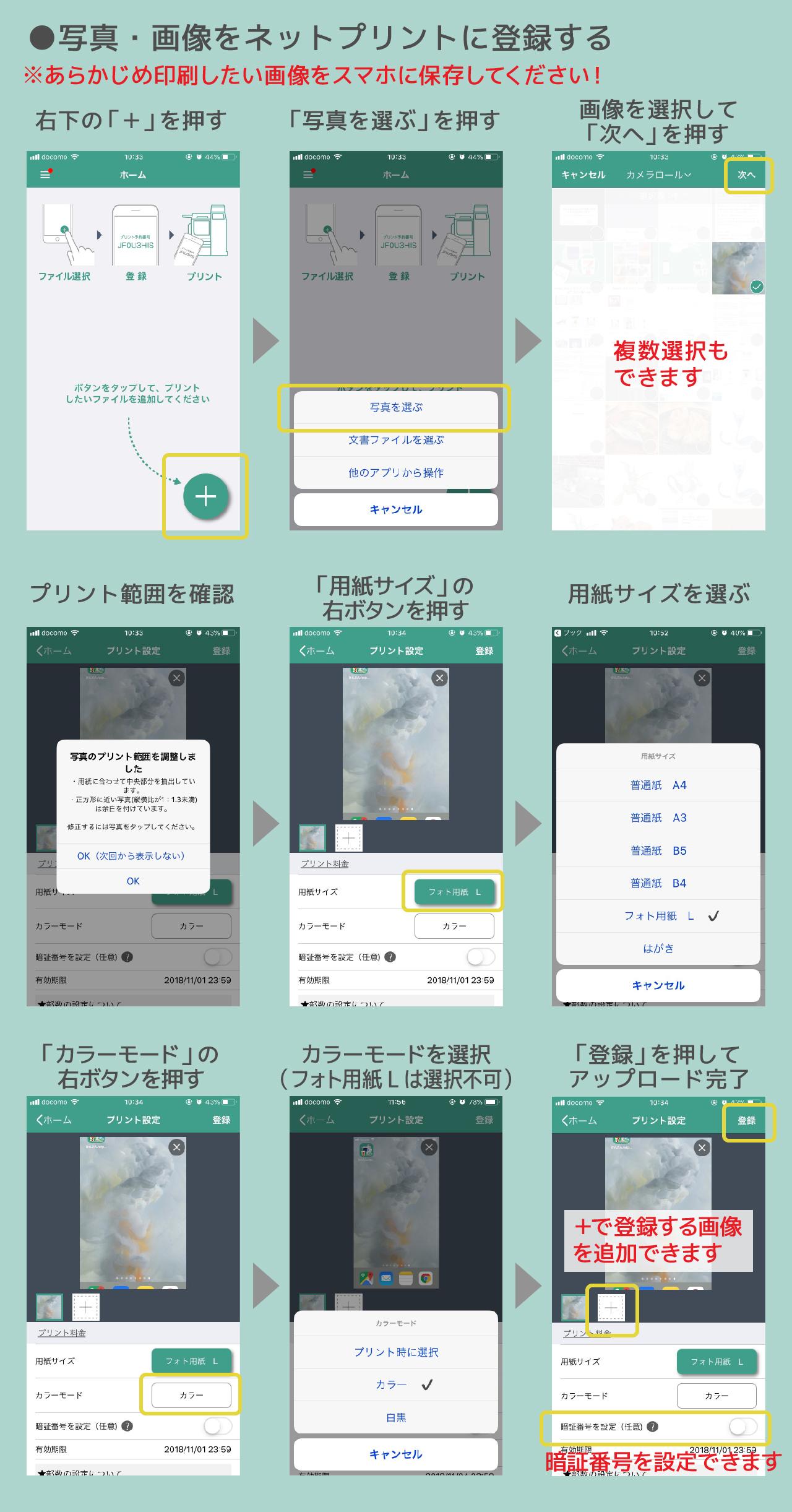 かんたんnetprint02