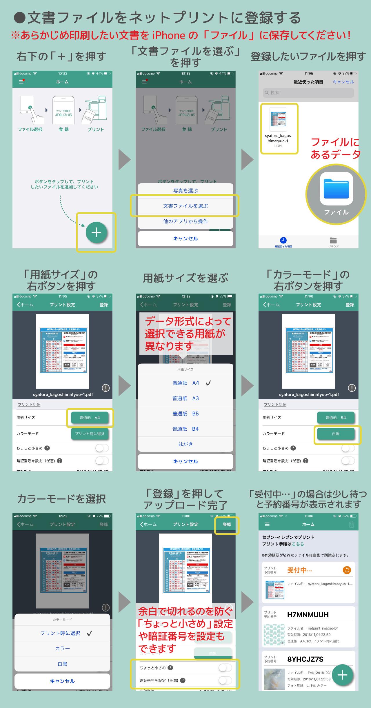 かんたんnetprint03