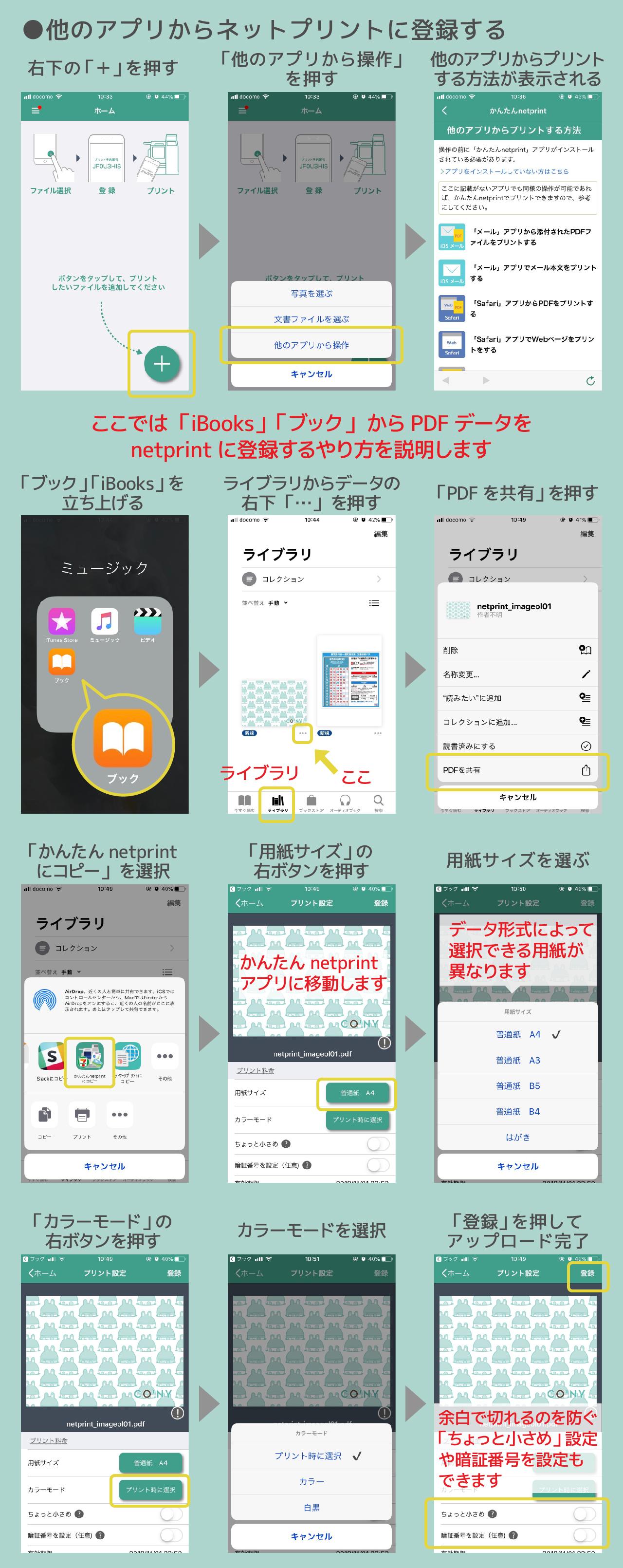 かんたんnetprint4