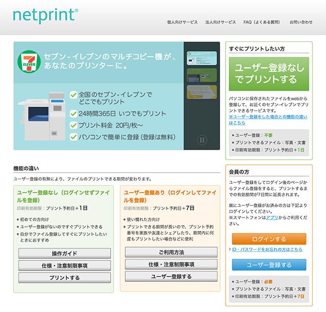 PC_netprint