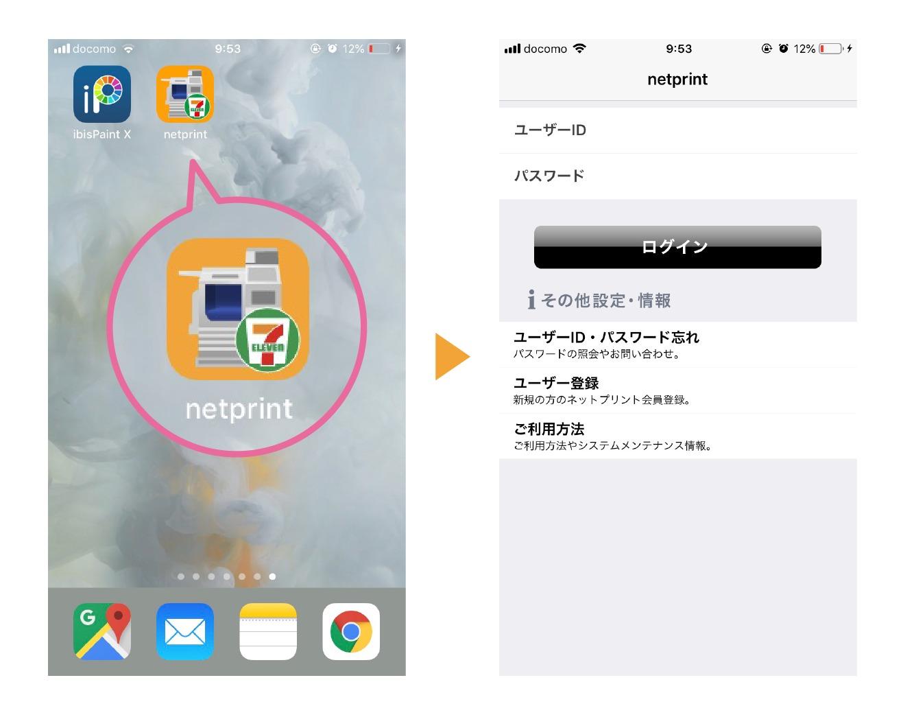 netprintアプリ