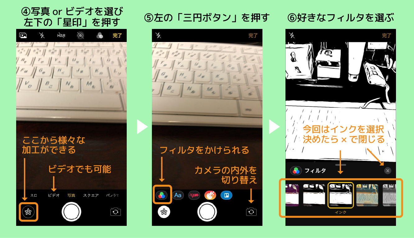 メッセージアプリで加工2