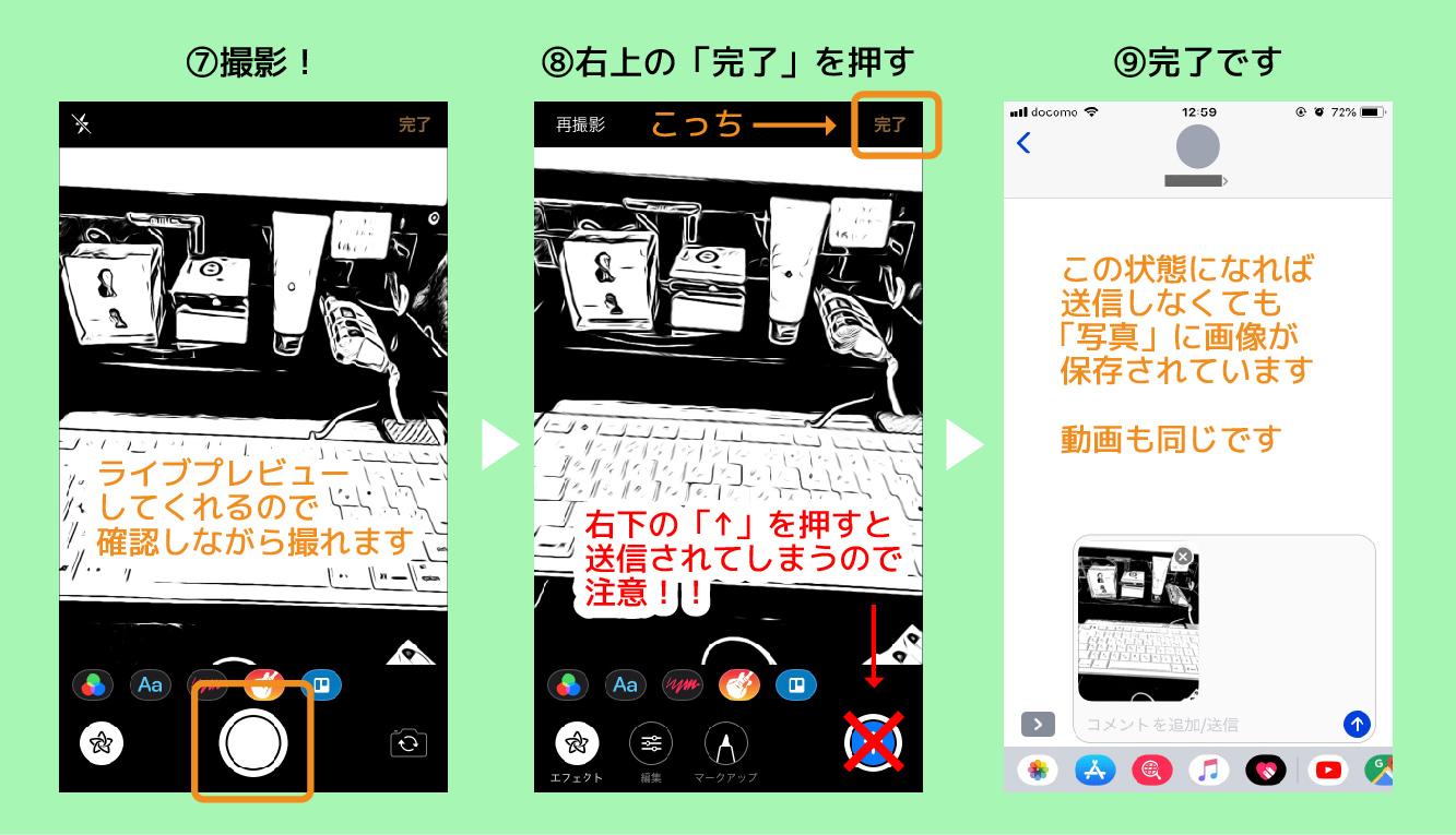 メッセージアプリで加工3