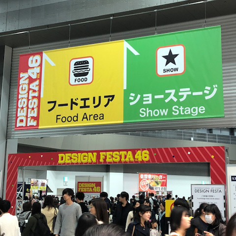 デザインフェスタvol.46 フードエリア&ショーステージ