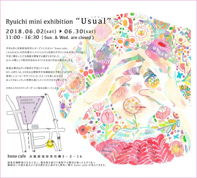 "Ryuichi mini exhibition ""Usual"""