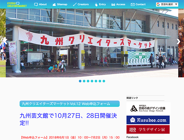 九九州クリエイターズマーケット