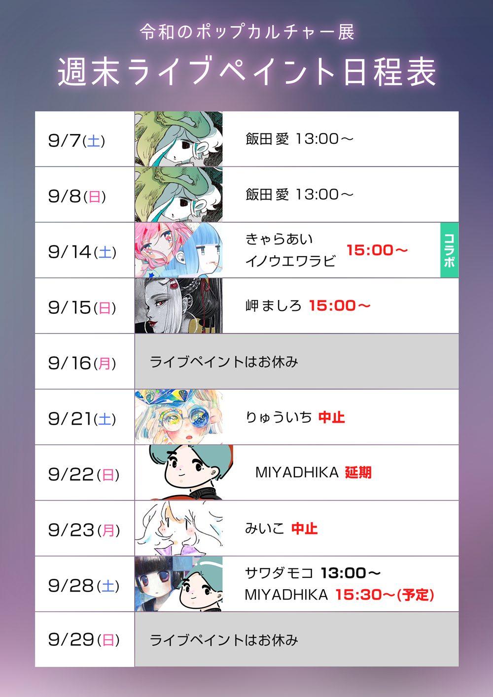 ライブペイントの日程表