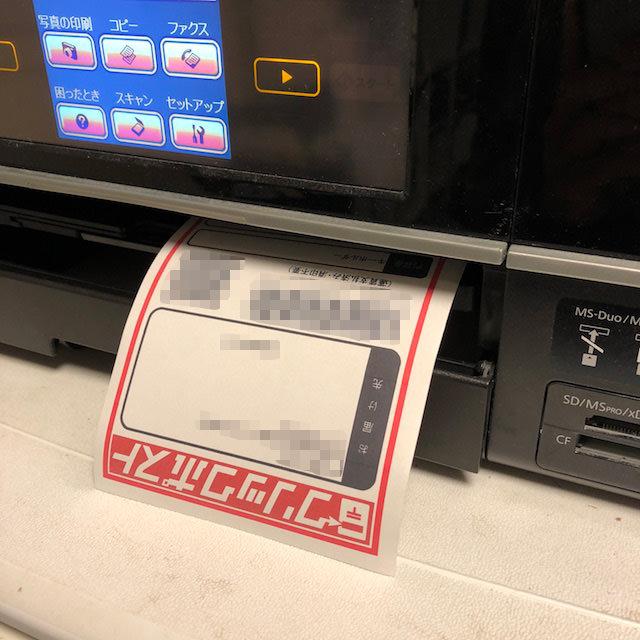 クリックポスト 印刷