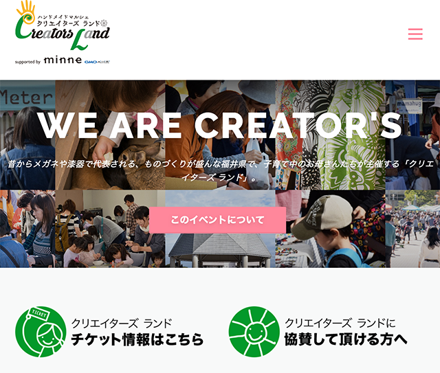 ハンドメイドマルシェ Creators Land