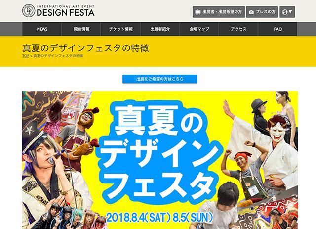 真夏のデザインフェスタ2018