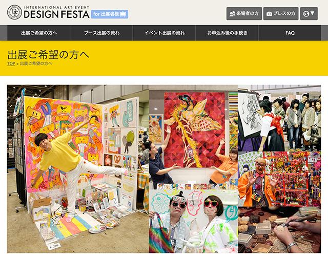 デザインフェスタ48