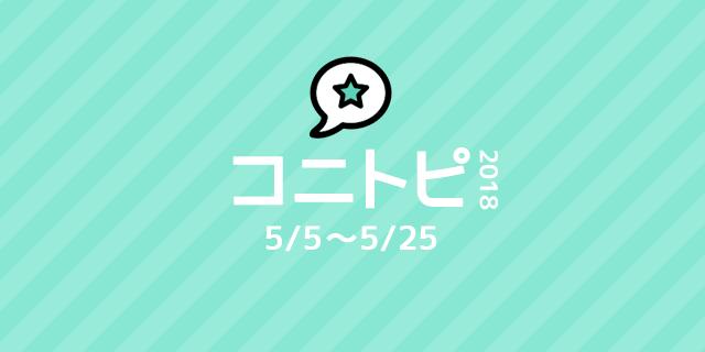 コニートピックス 2018 5/5〜5/25