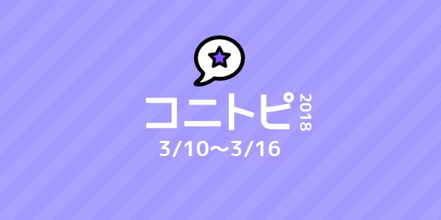 コニートピックス 2018 3/10~3/16
