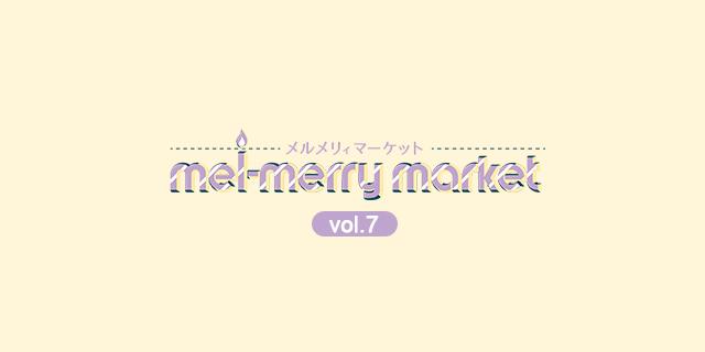 メルメリィマーケット vol.7