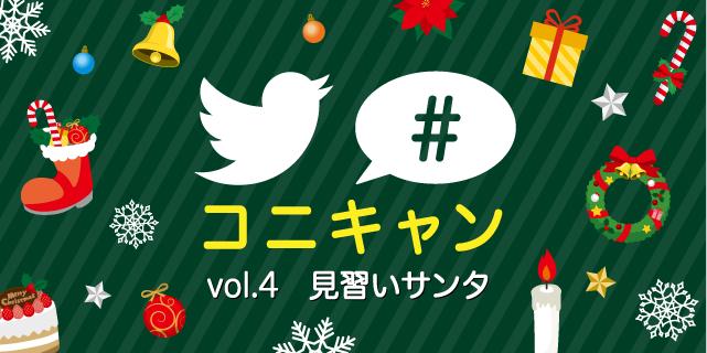 コニーキャンペーン Vol.4