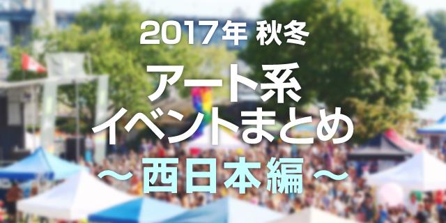 """""""2017イベントまとめ"""""""