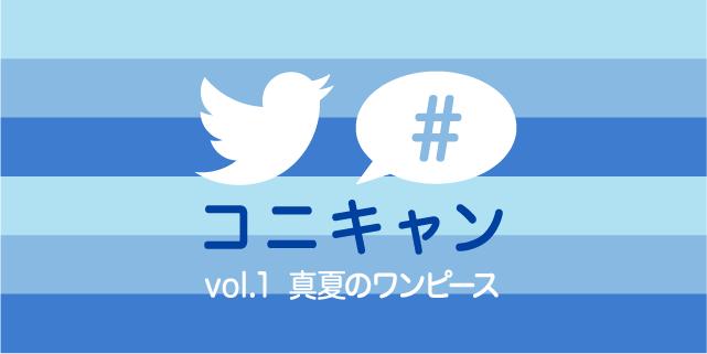コニーキャンペーン Vol.1 真夏のワンピース