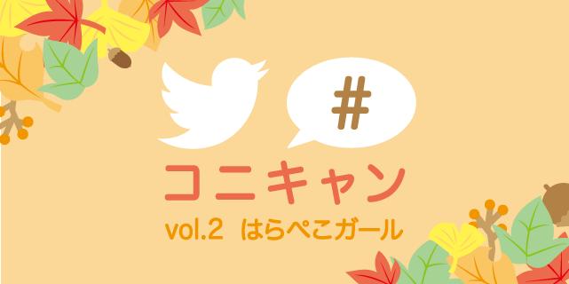 コニーキャンペーン Vol.2