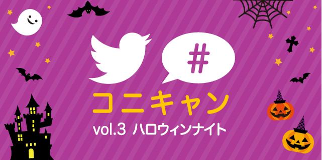 コニーキャンペーン Vol.3