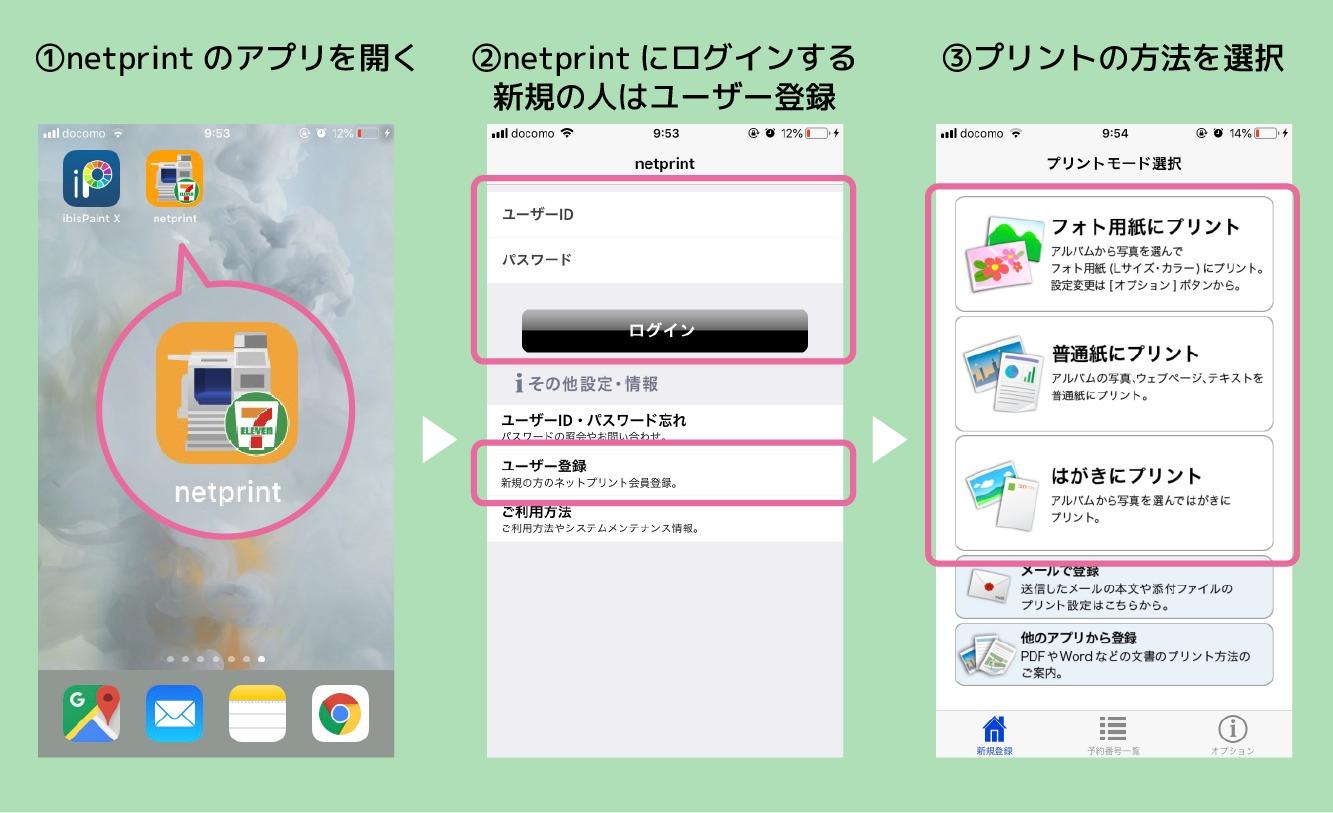 netprintアプリ1