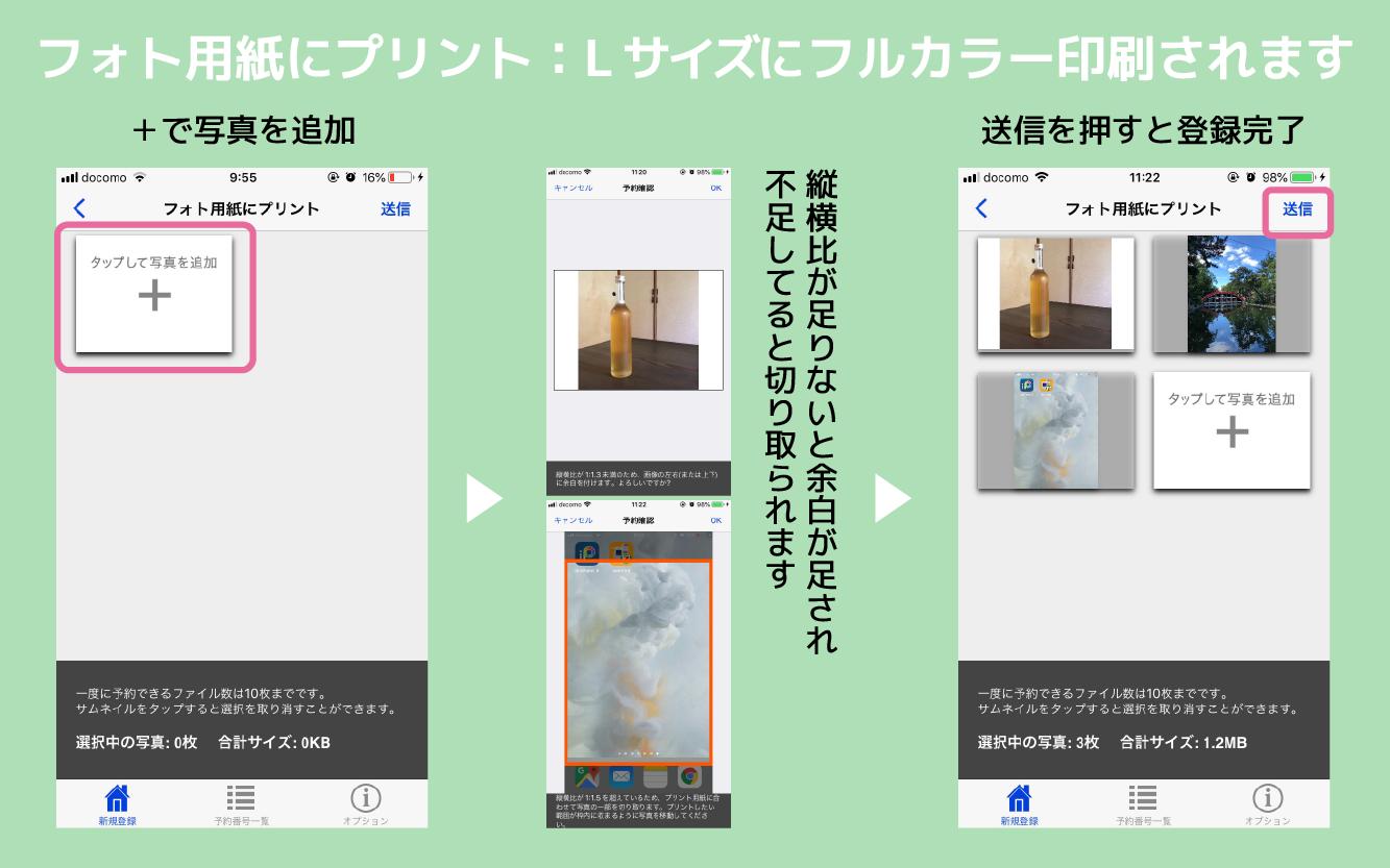 netprintアプリ2