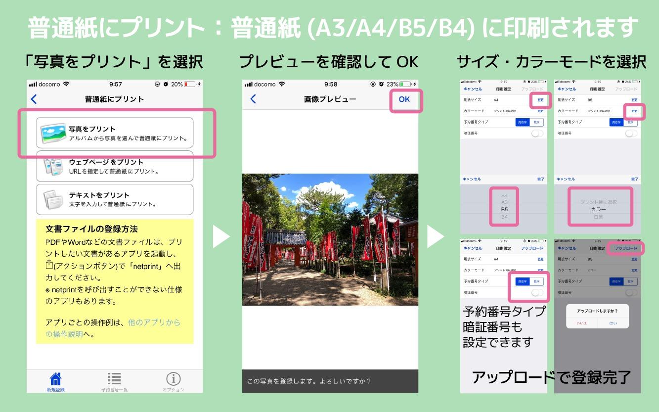 netprintアプリ3