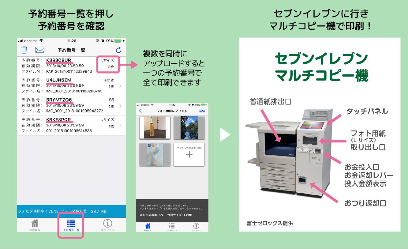 netprintアプリ5