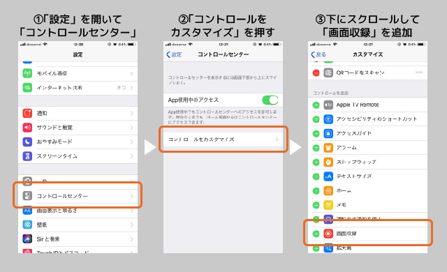 iPhone画面収録1