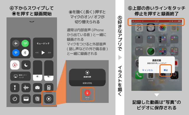 iPhone画面収録2