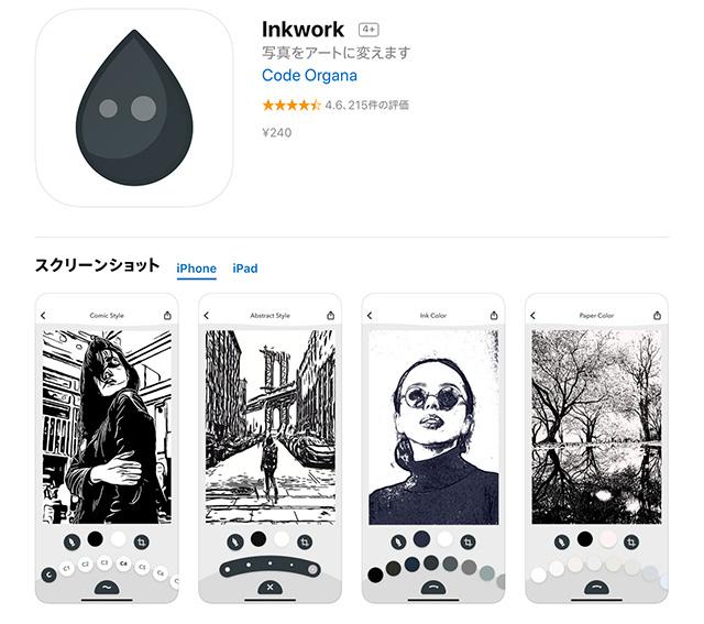 Inkworkダウンロード