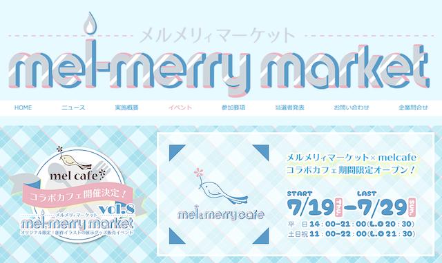 コラボカフェ「mel&merry cafe」