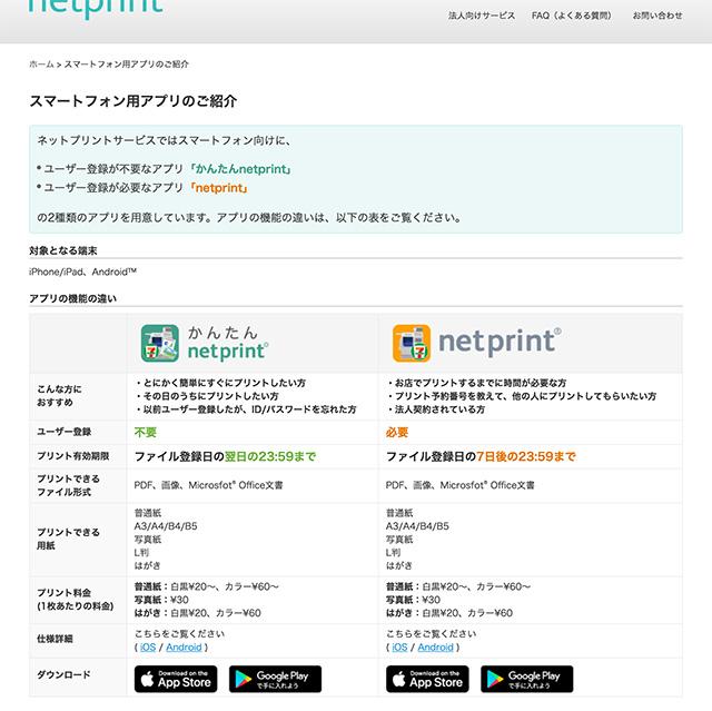 ネットプリントアプリ2つ