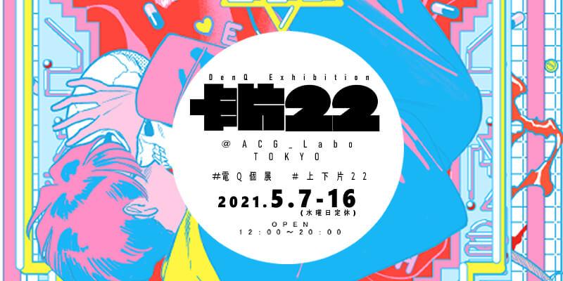 電Q個展『卡片22』2021.5.7-16