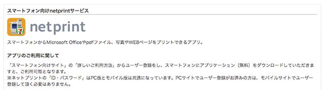netprintApp