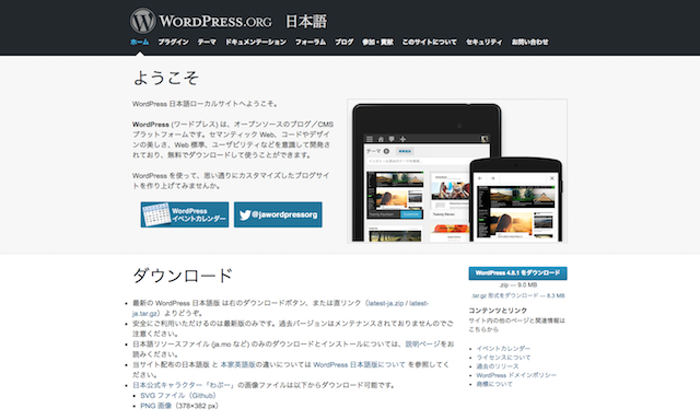 WardPress(ワードプレス)